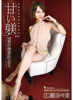甘い躾 M男の理想的エロス Vol.5 広瀬奈々美(堀口奈津美)