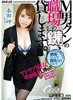 M男クンの職場の鍵、貸します。 本田岬