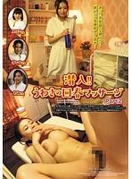 潜入!!うわさの回春マッサージ Part2 高嶋ゆいか 佐々木恋海(向井恋) 芦名ユリア