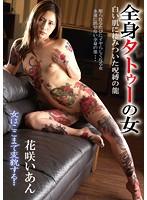 全身タトゥーの女 白い肌に棲みついた呪縛の龍 花咲いあん
