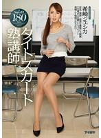 タイトスカート塾講師 希崎ジェシカ