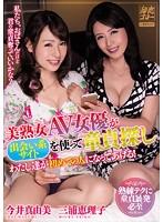 美熟女AV女優が出会い系サイトを使って童貞探し わたし達が初めての人になってあげる! 三浦恵理子 今井真由美