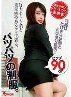 好きそうな顔と重量感のあるケツで着る、パツパツの制服。 早川瑞希