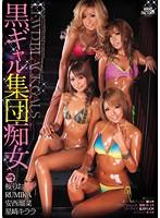 黒ギャル集団痴女 桜りお 瑠菜(安西瑠菜、RUNA) RUMIKA 星崎キララ