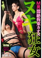 ヌキ狂女 M男悶絶拘束カオス 神納花(管野しずか)