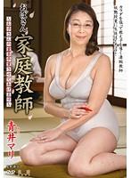 おばさん家庭教師~お子さんの童貞卒業させてあげます~ 青井マリ