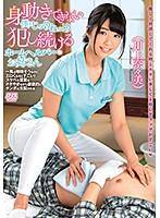 身動きできない僕をじっくりねっとり犯し続けるホームヘルパーのお姉さん 川上奈々美