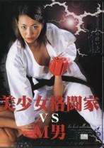美少女格闘家 vs M男 新堂真美