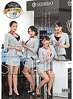 SEISHIDO デパートで働くセクシーな赤い口紅の美容部員の生フェラごっくんサービス 妃月るい 通野未帆 浅見せな 成宮いろは(辺見麻衣)