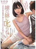 竹田ゆめ 嫁の妹に叱られて… 「今日も僕は義妹に激しくダメ出しされ続けています」