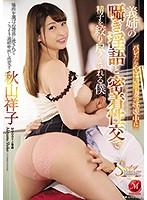 バレたらやばい…妻の妊娠中に義姉の囁き淫語と密着性交で精子を絞り尽くされる僕 秋山祥子
