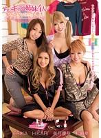 うちのギャル姉妹4人がアゲアゲすぎたから子作り ERIKA(モカ、MOKA) 美月優芽 松嶋葵 HIKARI