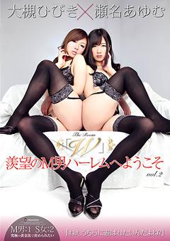 The Room 「W」 羨望のM男ハーレムへようこそ vol.2 大槻ひびき 瀬名あゆむ